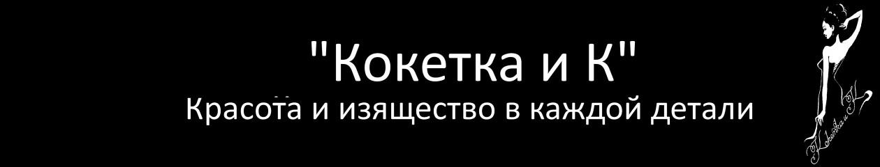 """""""Кокетка и К"""""""